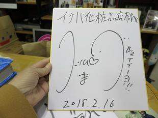 inaba3-12.jpg