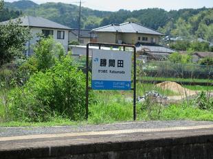 katsumadaeki10.jpg
