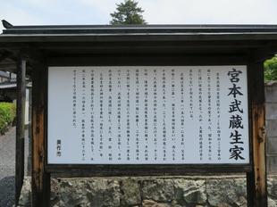 musashi-seike1.jpg