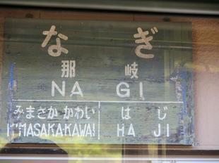 nagi1.jpg