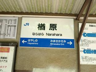 narabaraeki8.jpg