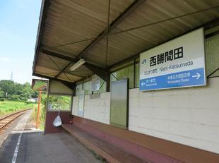 nishikatsumada8.jpg