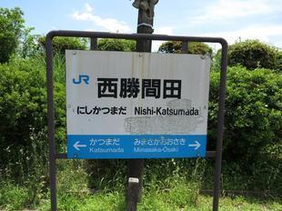 nishikatsumada9.jpg
