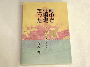 shiraishi2.jpg