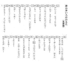 tsuyamaben1.jpg