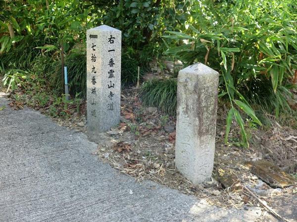八十八ヶ所の道しるべ(中村)