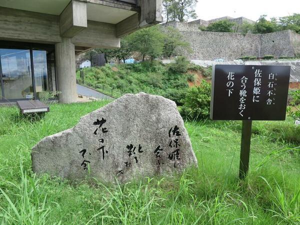 白石不舎 文学碑(山下)
