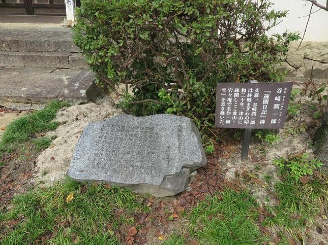 tanizaki4.jpg