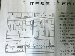 5-30陣屋跡5.jpg