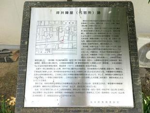 5-30陣屋跡6.jpg