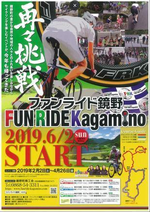 f-kagamino19.jpg