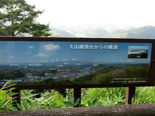 7-6oyama25.jpg