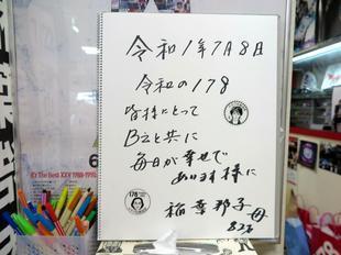7-9inaba3.jpg