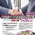 つやまビジネスEXPO 2019年7月20日(土)