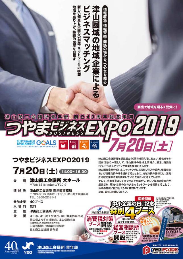 EXPO表面.jpg