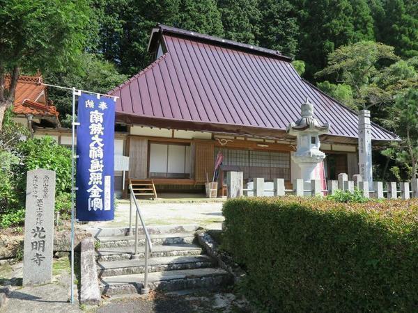 大日山 光明寺(鏡野町)