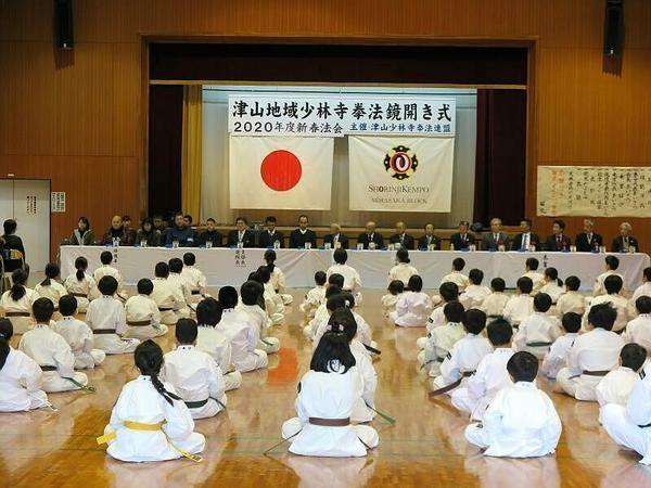 2020年 津山地域少林寺拳法鏡開き式