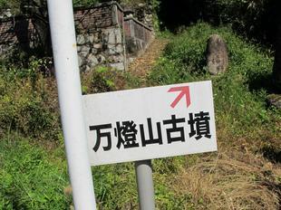 mantouyamakofun-nakanishi.jpg