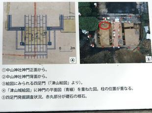 yotsuashimon1.jpg