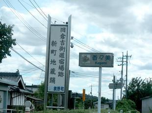 shinmachi-syuku1.jpg