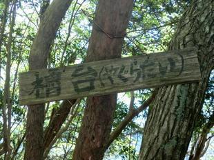 yaguradai.jpg