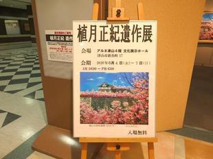 uetsuki-2020-6-6-26.jpg