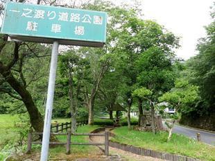 2010ichinowatari4.jpg