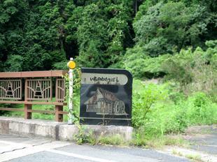 2010ichinowatashi1.jpg