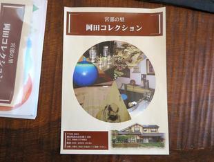 okada-chirashi.jpg