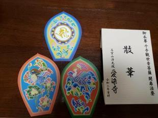 aizenji4.jpg