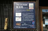 izumokaidou2020-9-29.jpg