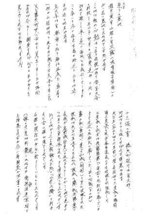 tsukatsuno-shimoyama.jpg