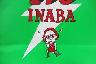 2021-2-19inaba22.jpg