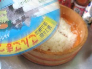 daikonzushi18.jpg
