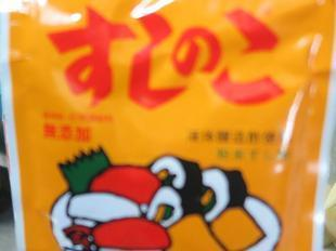 daikonzushi22.jpg