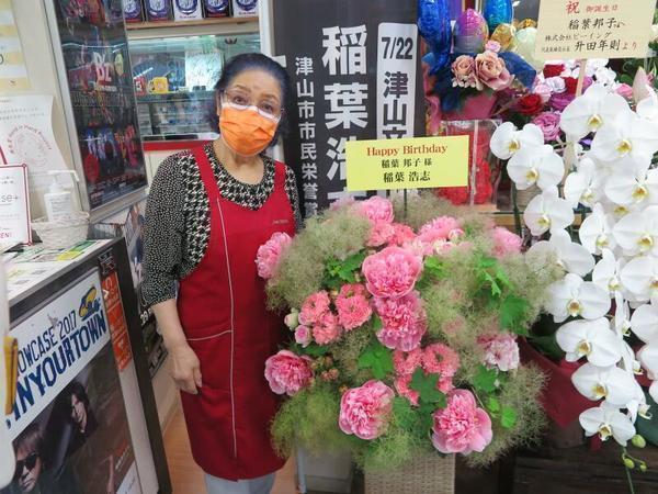 Happy Birthday to 稲葉邦子さん(84歳)