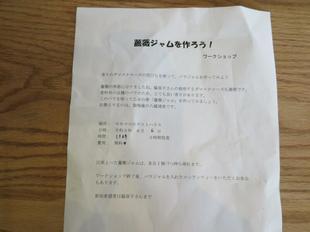 waki_bara_j38.jpg