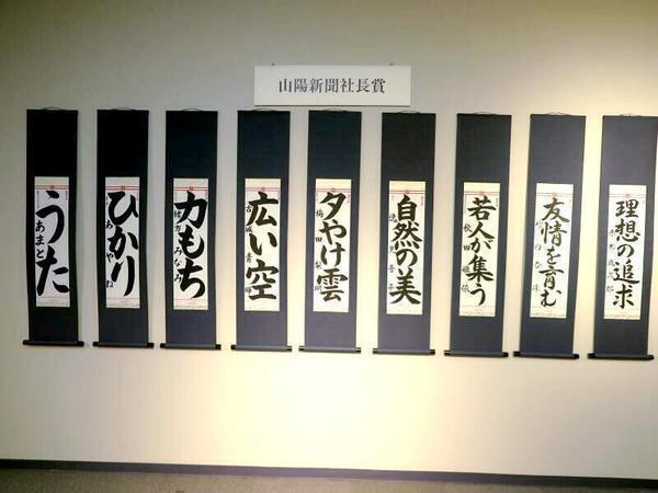 第67回岡山県児童生徒書道展(津山会場)