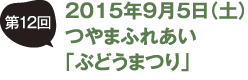 201509sunhill_title05.png