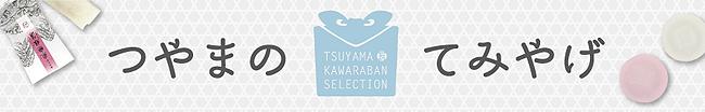 201804_temiyage_ban_blog.png