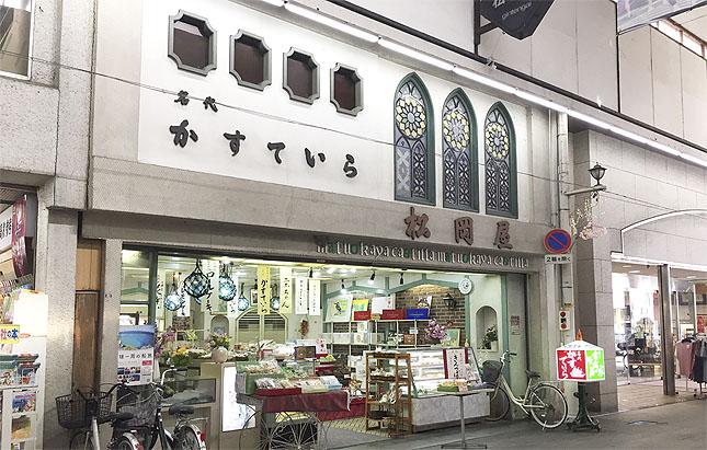 matsuokaya_shop.jpg