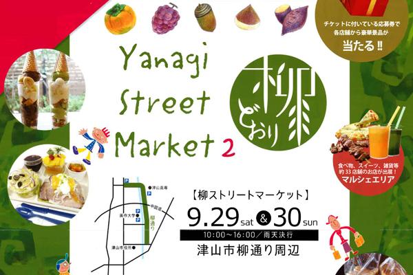 くらや 柳ストリートマーケット