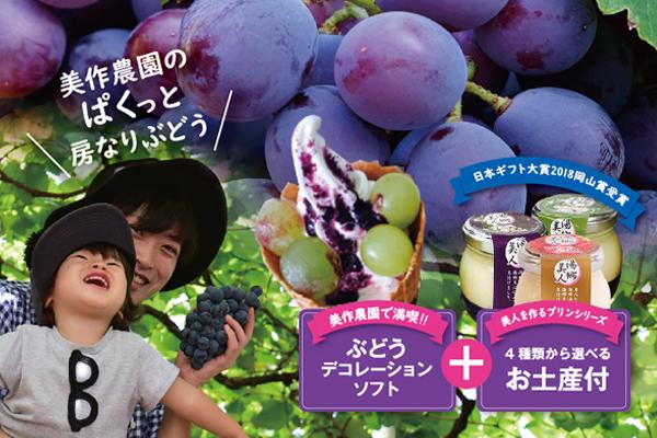 ホテル作州武蔵 収穫体験プラン