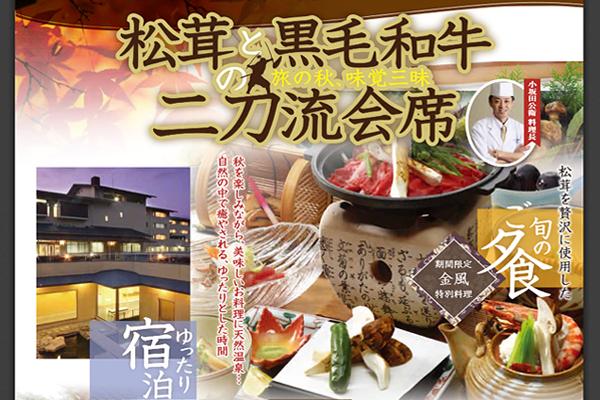 ホテル作州武蔵 二刀流会席宿泊プラン