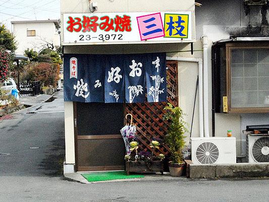 mie_gaikan.jpg