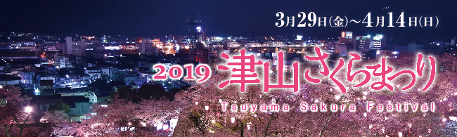 津山さくらまつり2019
