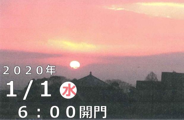 津山城 初日の出