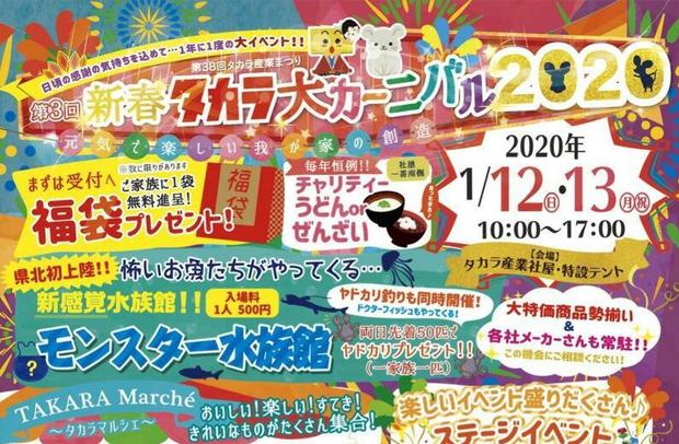 新春タカラ大カーニバル