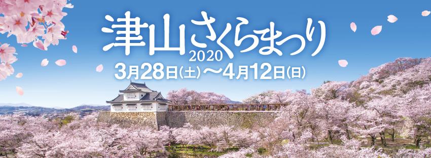 2020sakura_bn_yoko.png