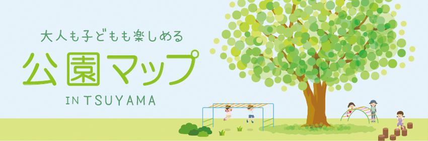津山市公園マップ